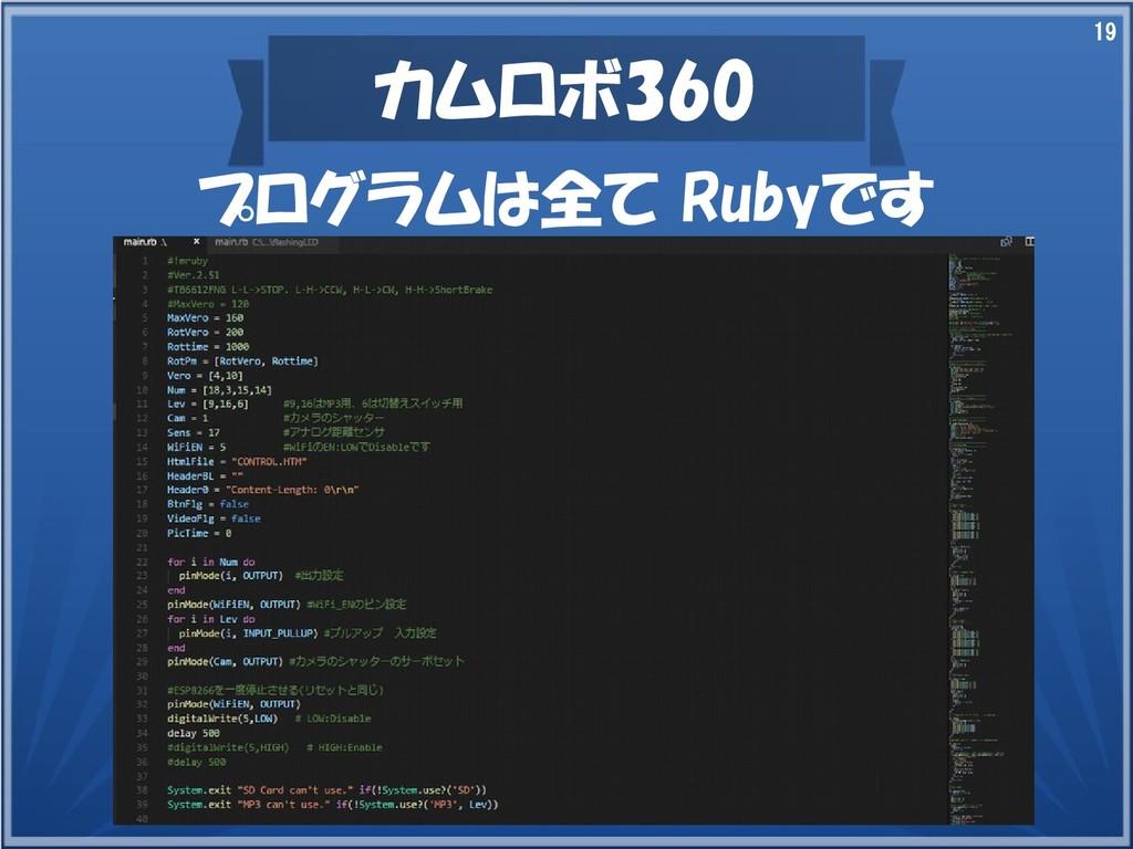 19 カムロボ360 プログラムは全て Rubyです