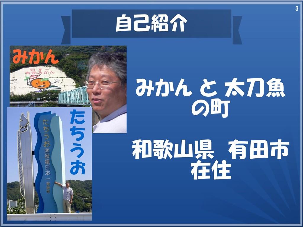 3 自己紹介 た ち う お みかん みかん と 太刀魚 の町 和歌山県 有田市 在住