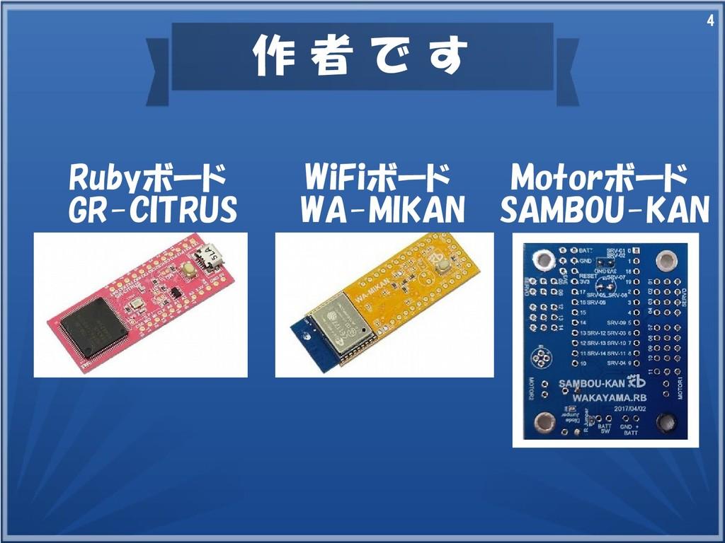 4 作 者 で す Rubyボード GR-CITRUS WiFiボード WA-MIKAN Mo...