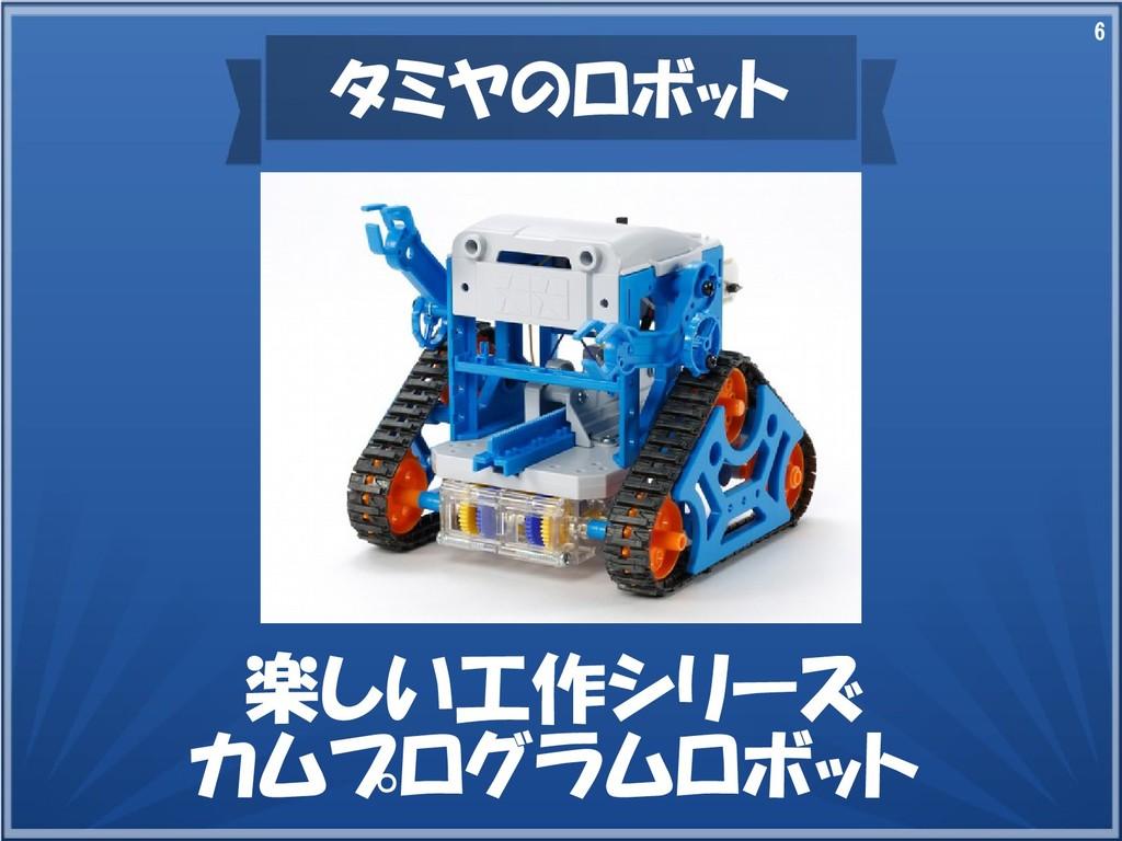 6 タミヤのロボット 楽しい工作シリーズ カムプログラムロボット
