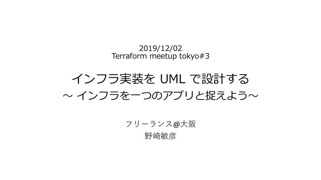 2019/12/02 Terraform meetup tokyo#3 インフラ実装を UML...