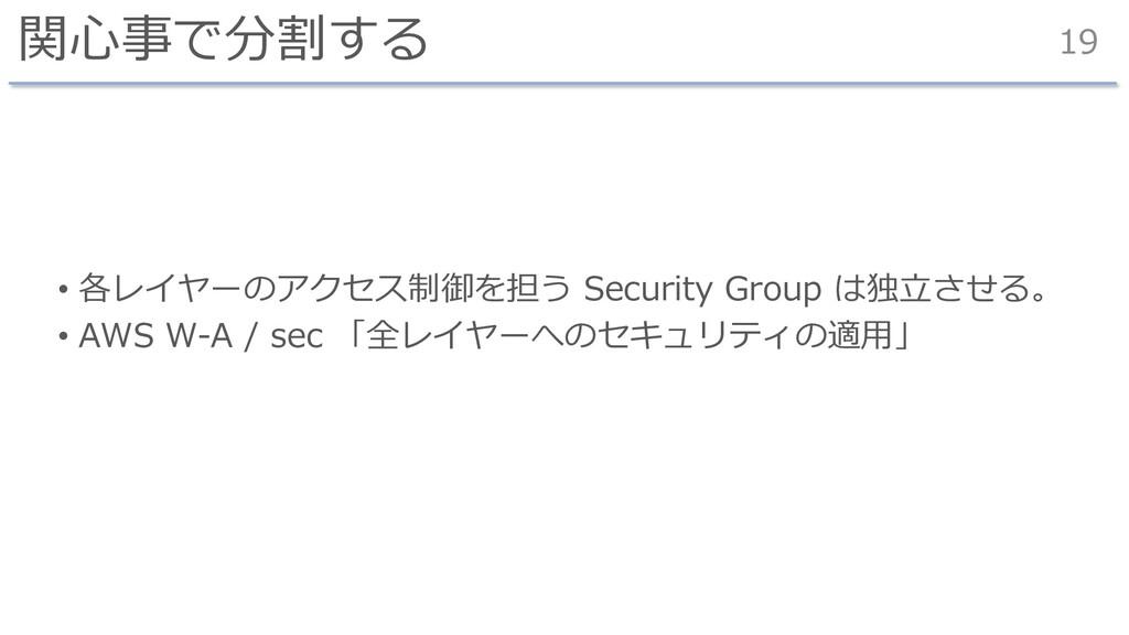 関⼼事で分割する • 各レイヤーのアクセス制御を担う Security Group は独⽴させ...