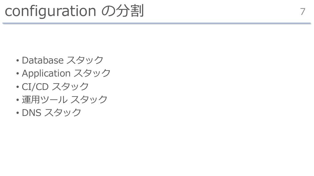 configuration の分割 • Database スタック • Application...