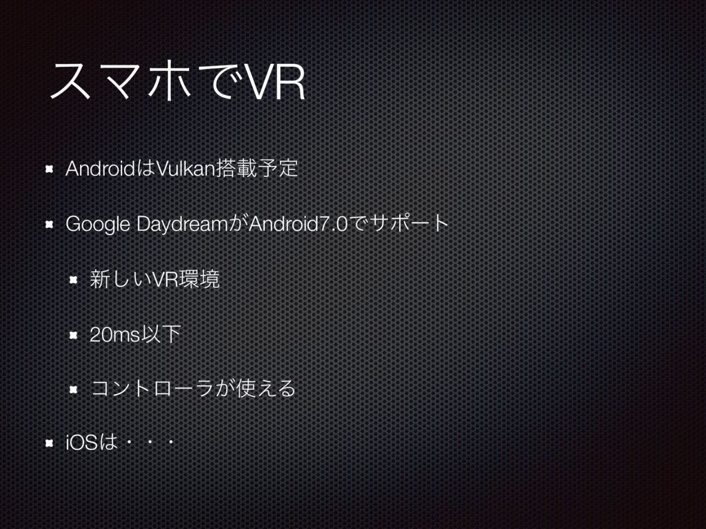 εϚϗͰVR Android͸Vulkan౥ࡌ༧ఆ Google Daydream͕Andro...