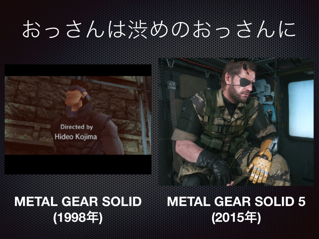 ͓ͬ͞Μ͸ौΊͷ͓ͬ͞Μʹ METAL GEAR SOLID (1998೥) METAL GE...