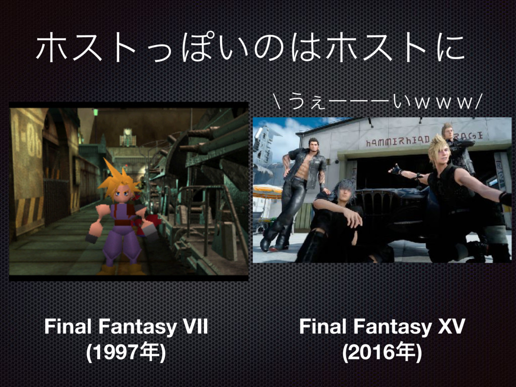 ϗετͬΆ͍ͷ͸ϗετʹ Final Fantasy VII (1997೥) Final Fa...
