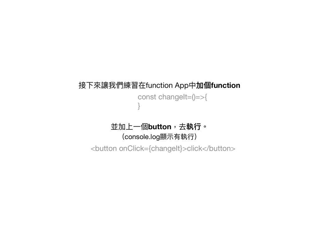接下來來讓我們練習在function App中加個function 並加上⼀一個button,...