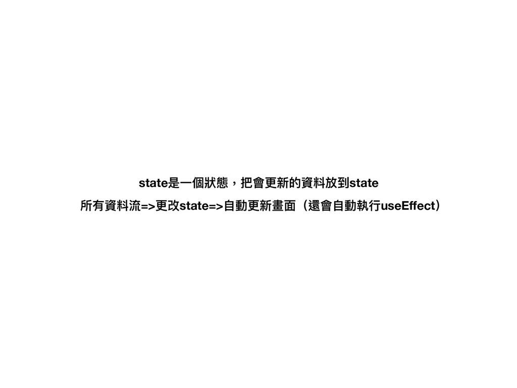 所有資料流=>更更改state=>⾃自動更更新畫⾯面(還會⾃自動執⾏行行useEffect) s...