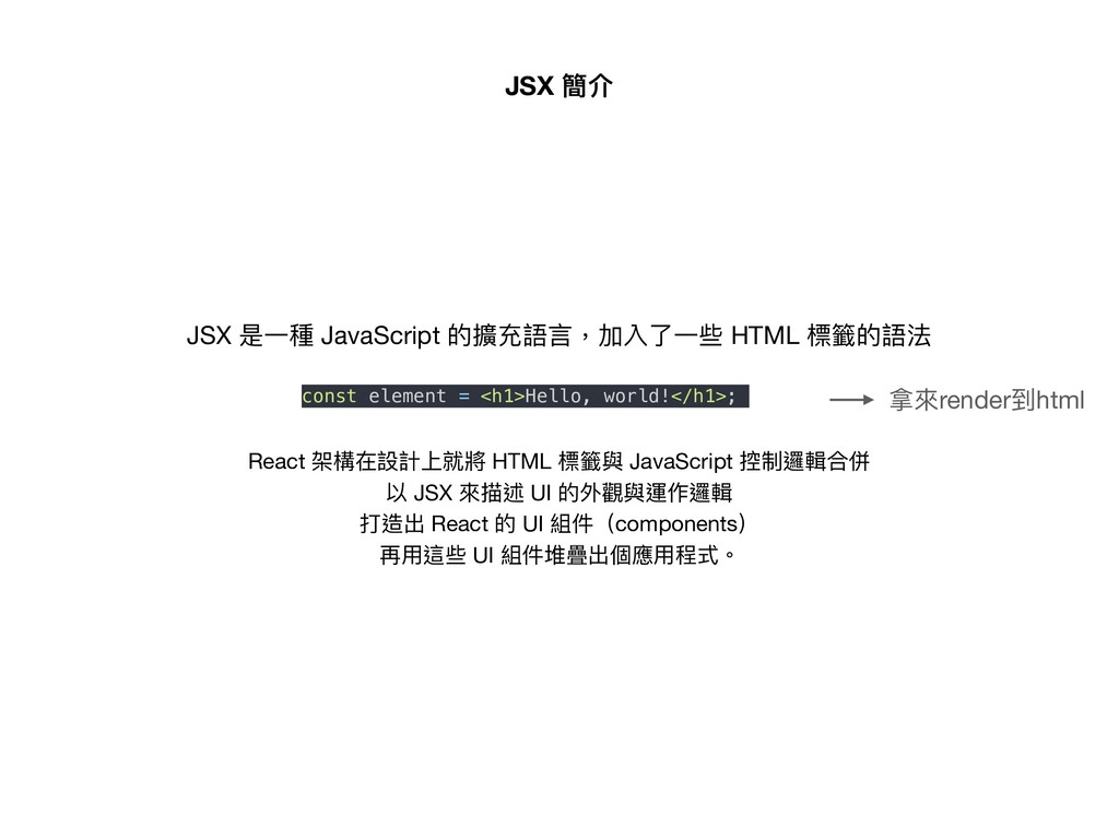 JSX 簡介 const element = <h1>Hello, world!</h1>; ...