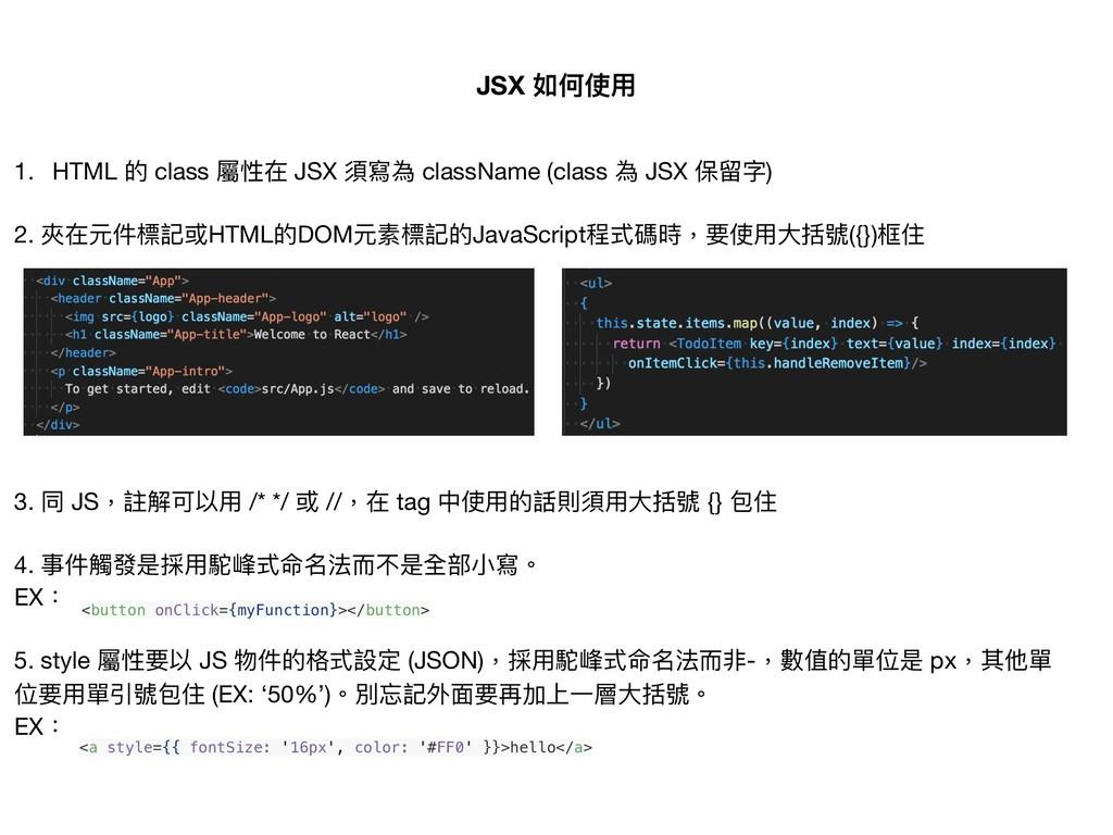 1. HTML 的 class 屬性在 JSX 須寫為 className (class 為 ...