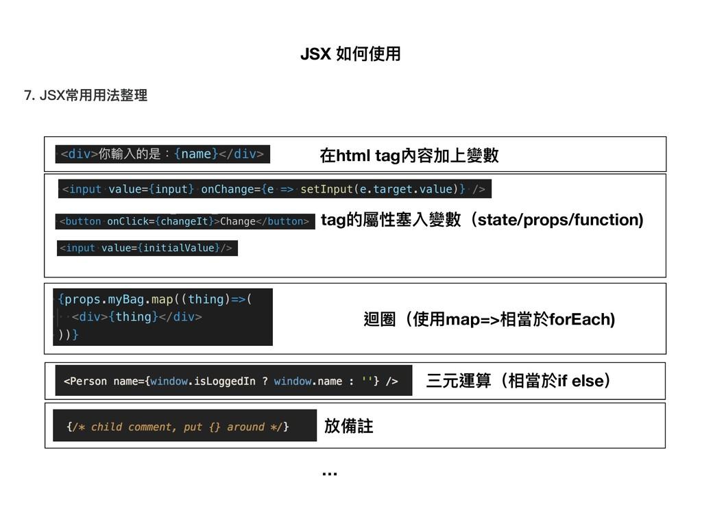 7. JSX常⽤用⽤用法整理理 JSX 如何使⽤用 tag的屬性塞入變數(state/prop...