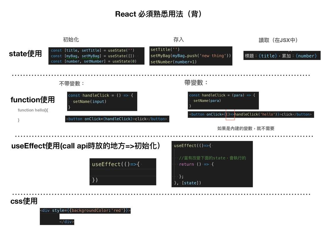 React 必須熟悉⽤用法(背) function使⽤用 state使⽤用 useEffect使...