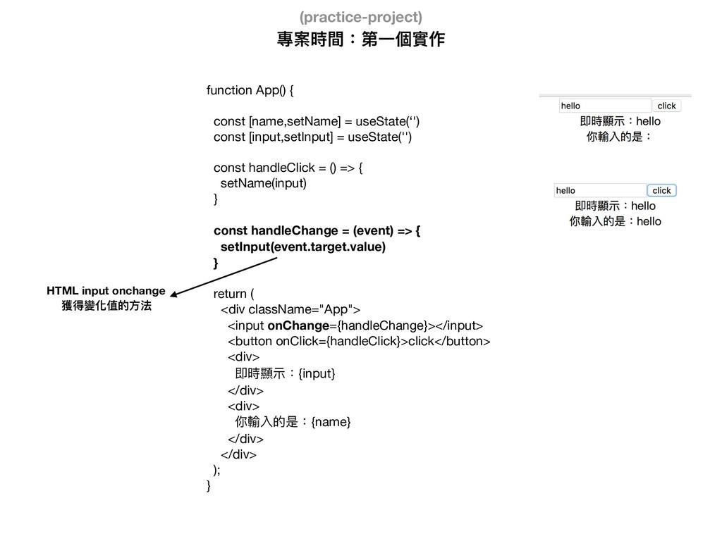 function App() {  const [name,setName] = useSta...
