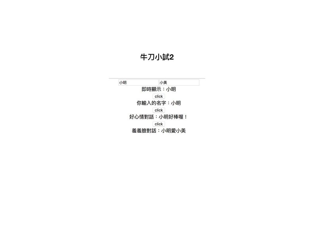 ⽜牛⼑刀⼩小試2