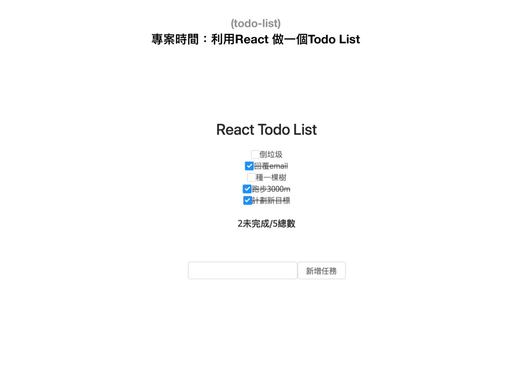 專案時間:利利⽤用React 做⼀一個Todo List (todo-list)