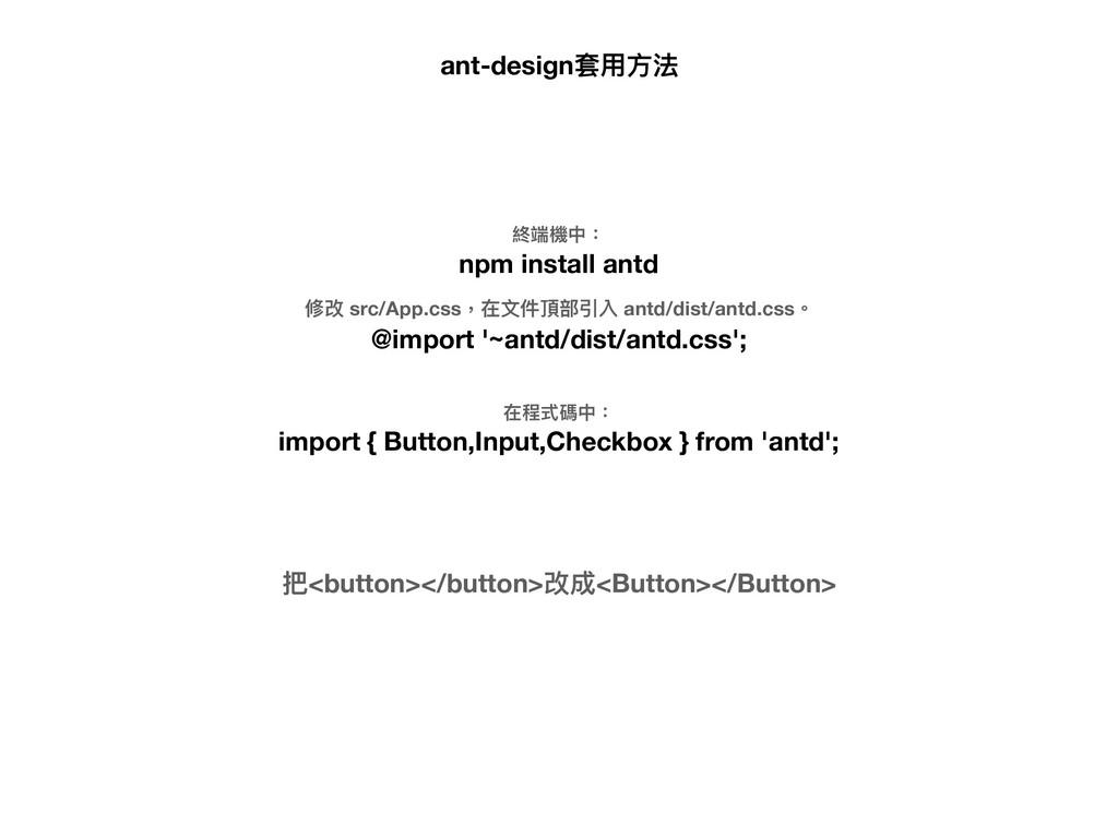 ant-design套⽤用⽅方法 終端機中: npm install antd 修改 src/...