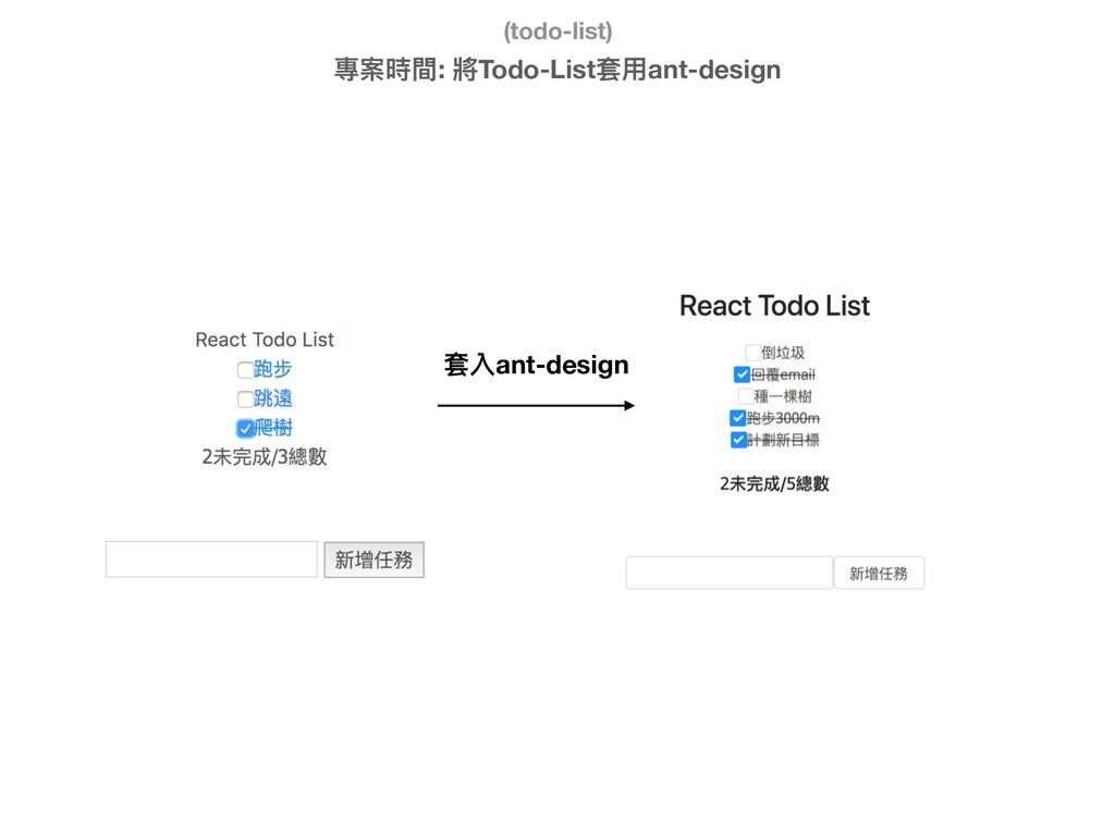套入ant-design 專案時間: 將Todo-List套⽤用ant-design (tod...