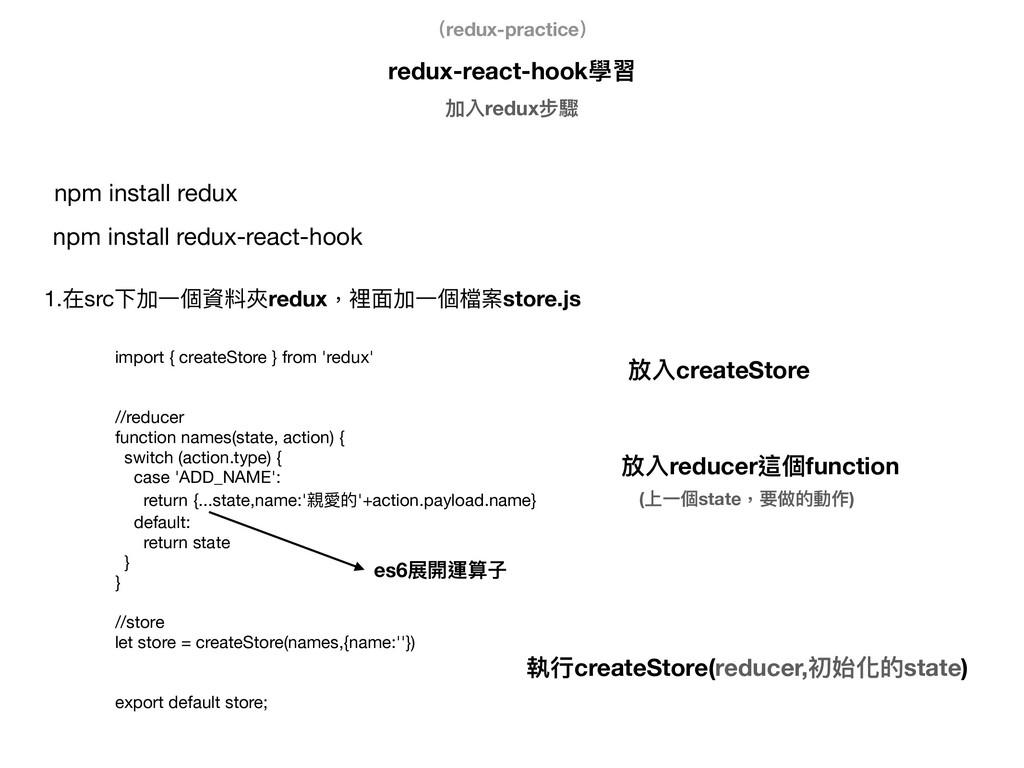 redux-react-hook學習 加入redux步驟 npm install redux ...