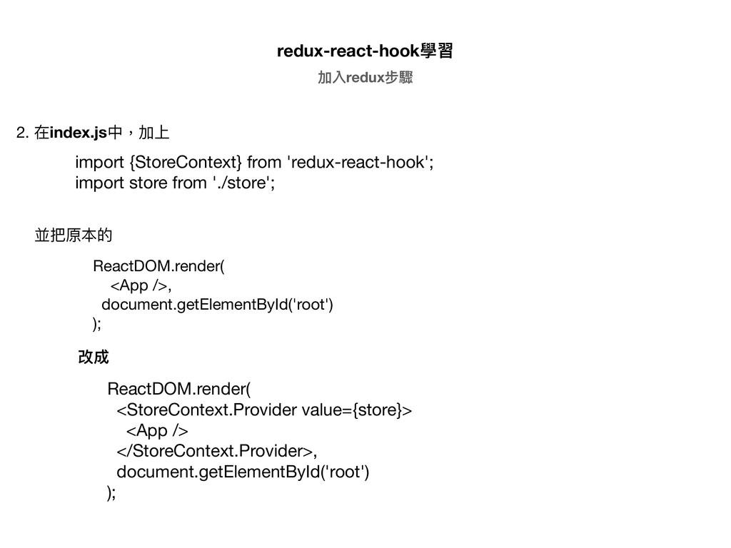 redux-react-hook學習 加入redux步驟 2. 在index.js中,加上 並...