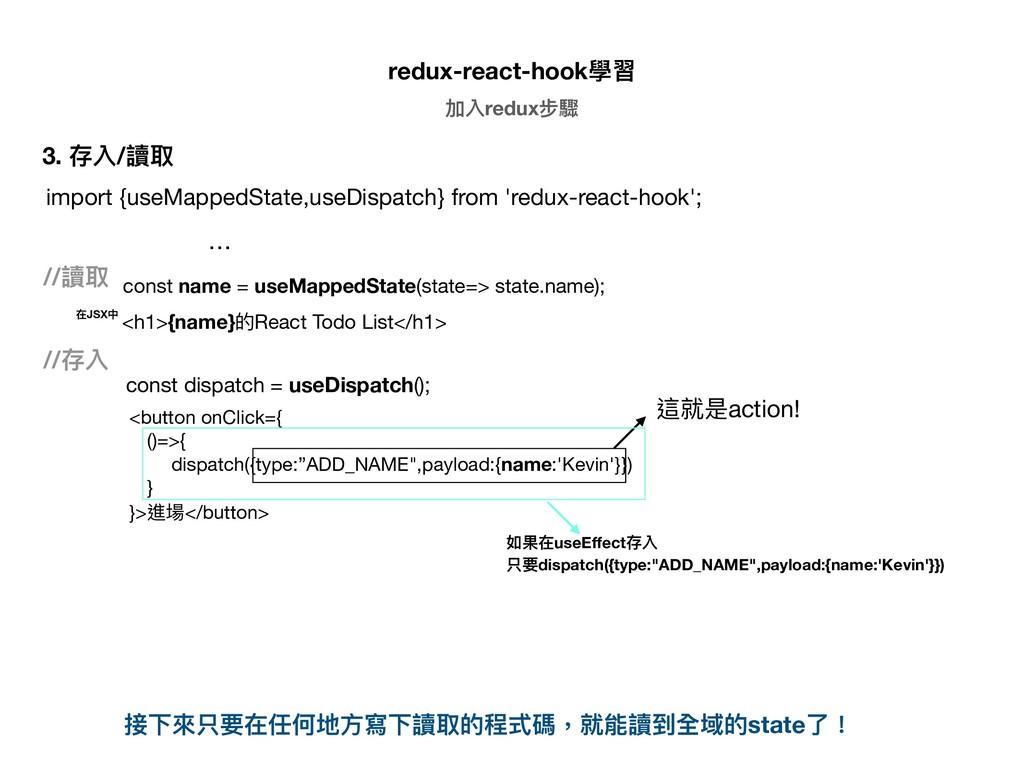 redux-react-hook學習 加入redux步驟 3. 存入/讀取 import {u...