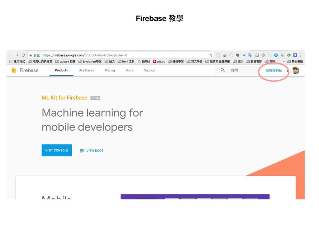 Firebase 教學