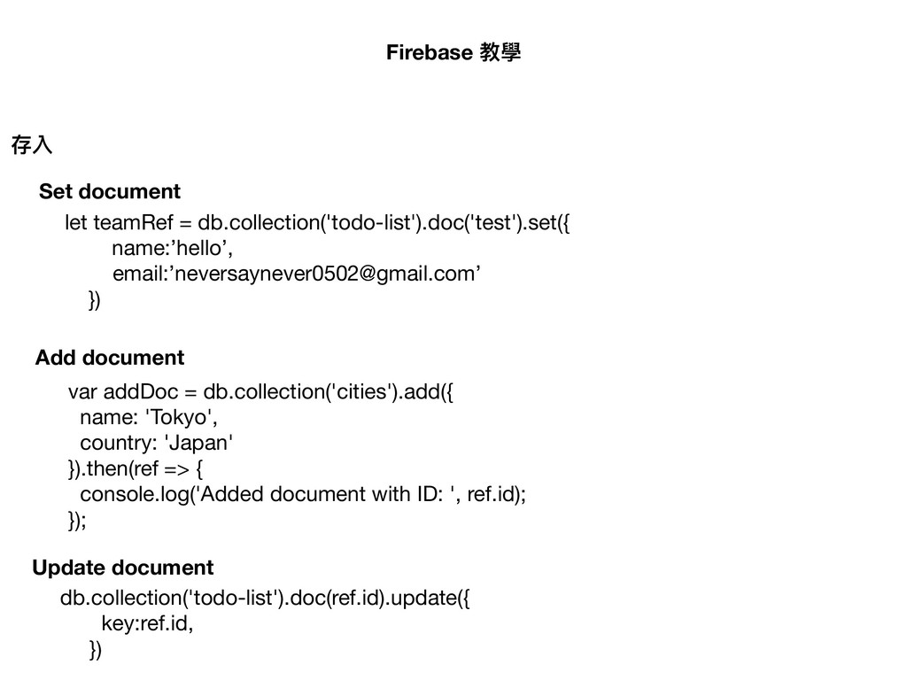 let teamRef = db.collection('todo-list').doc('t...