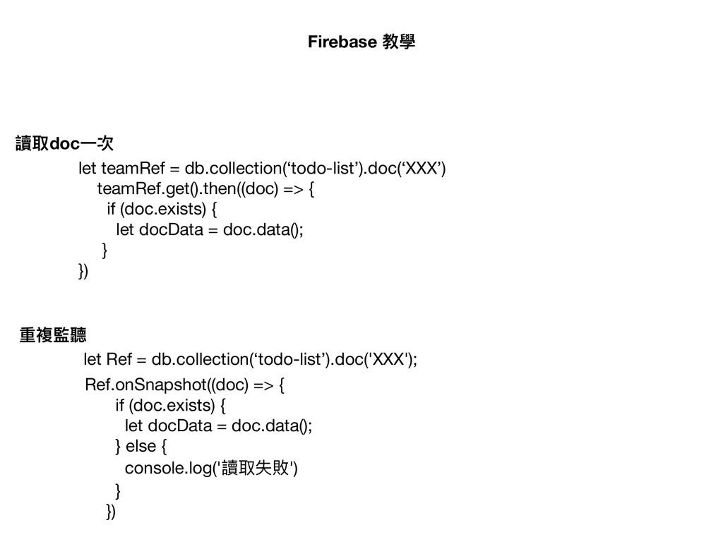 Firebase 教學 讀取doc⼀一次 重複監聽 let teamRef = db.coll...