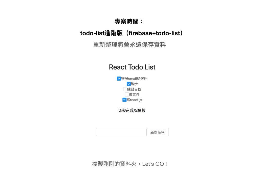 todo-list進階版(firebase+todo-list) 專案時間: 重新整理理將會永遠...