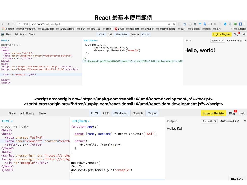 React 最基本使⽤用範例例 class Hello extends React.Compo...