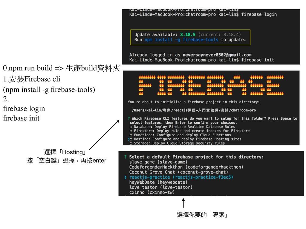 0.npm run build => ⽣產build資料夾 1.安裝Firebase cli ...