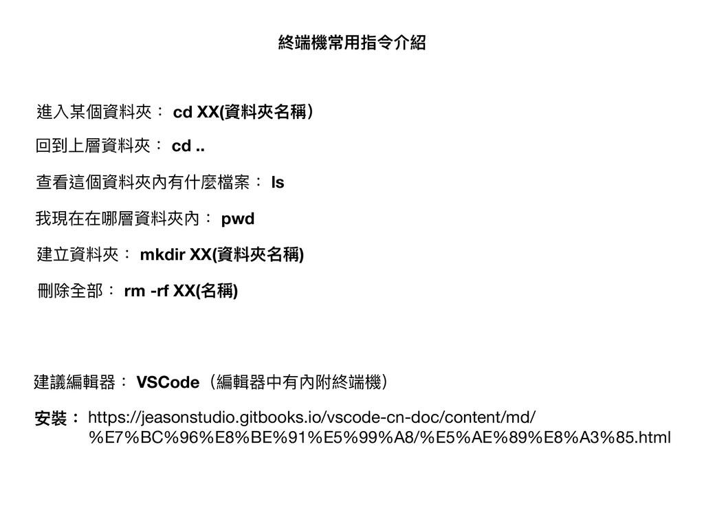 終端機常⽤用指令介紹 進入某個資料夾: cd XX(資料夾名稱) 查看這個資料夾內有什什麼檔案...