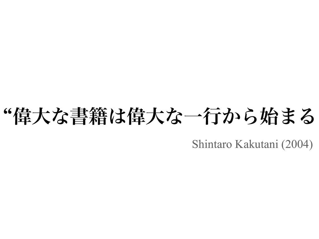 lҒେͳॻ੶ҒେͳҰߦ͔Β·Δ Shintaro Kakutani (2004)