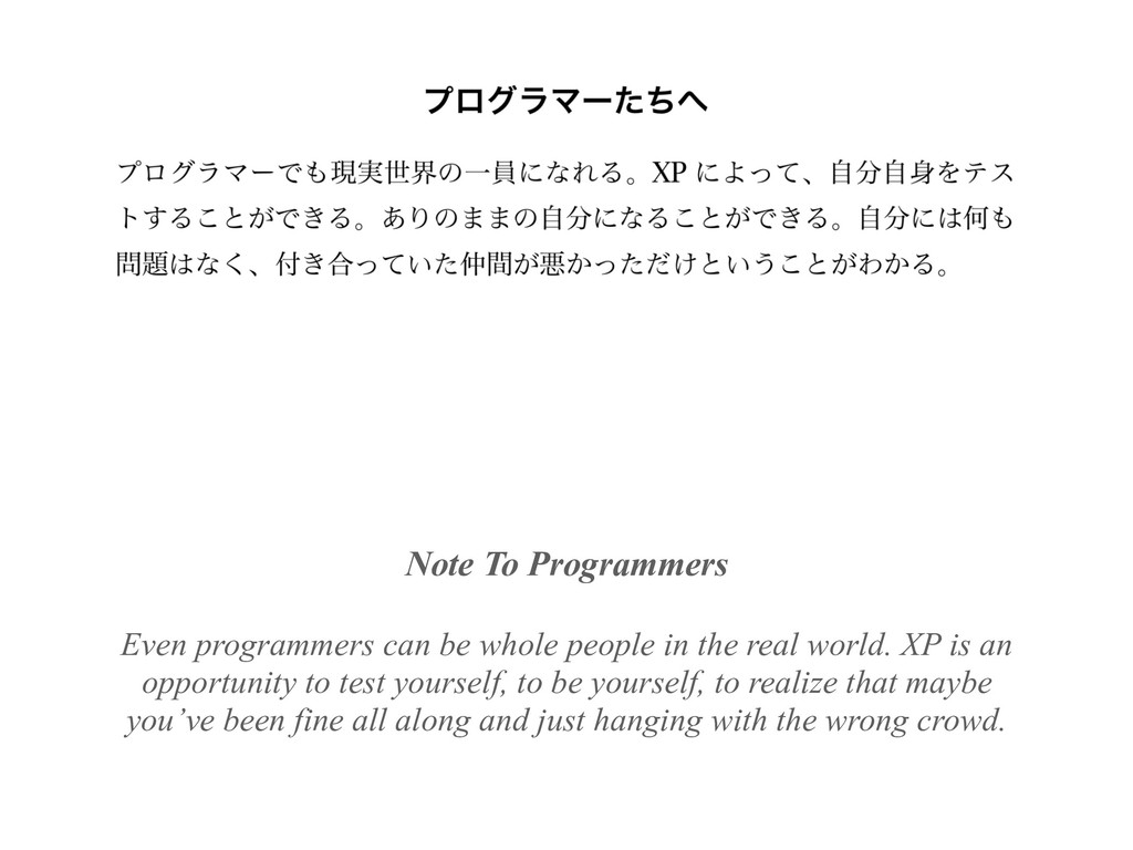 Note To Programmers  Even programmers can be ...
