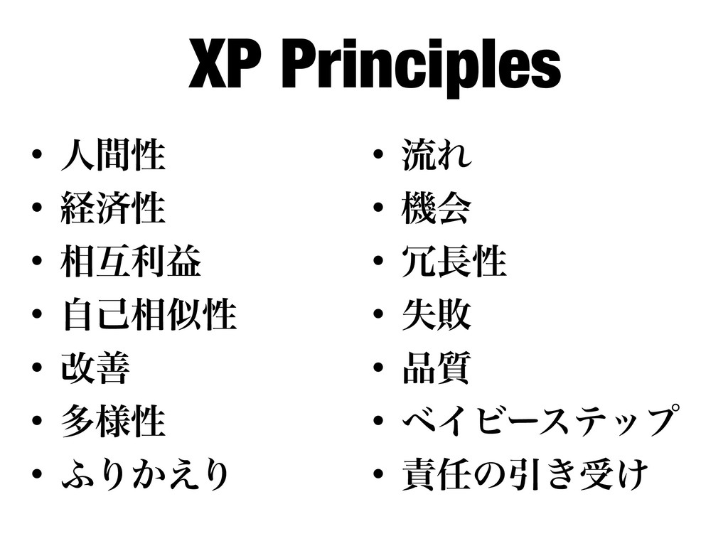 XP Principles w ਓؒੑ w ܦࡁੑ w ૬ޓརӹ w ࣗݾ૬ੑ w ...