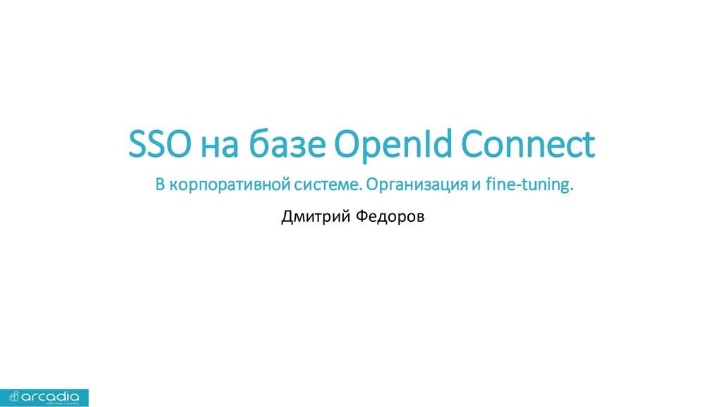 SSO на базе OpenId Connect В корпоративной сист...