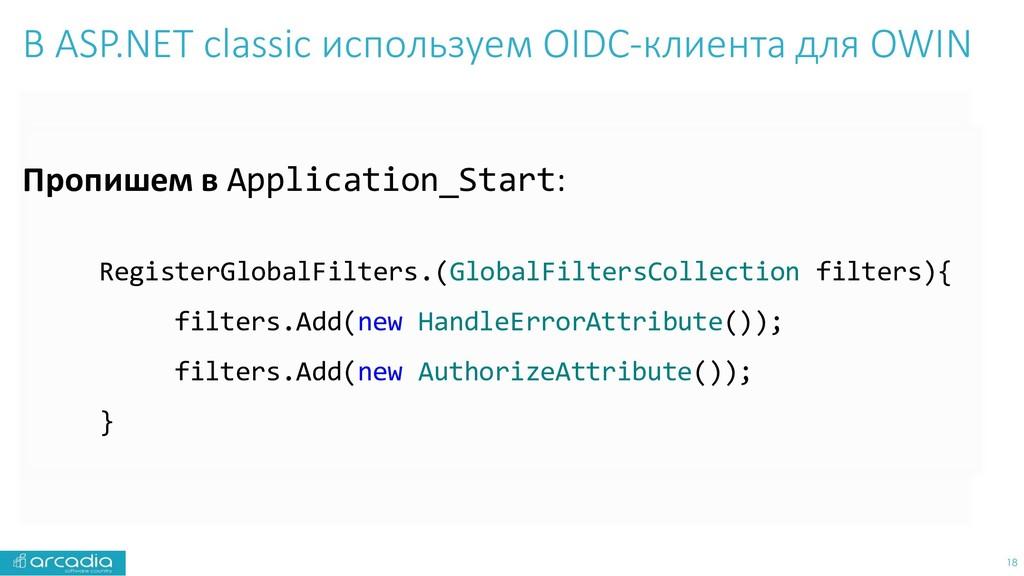 В ASP.NET classic используем OIDC-клиента для O...