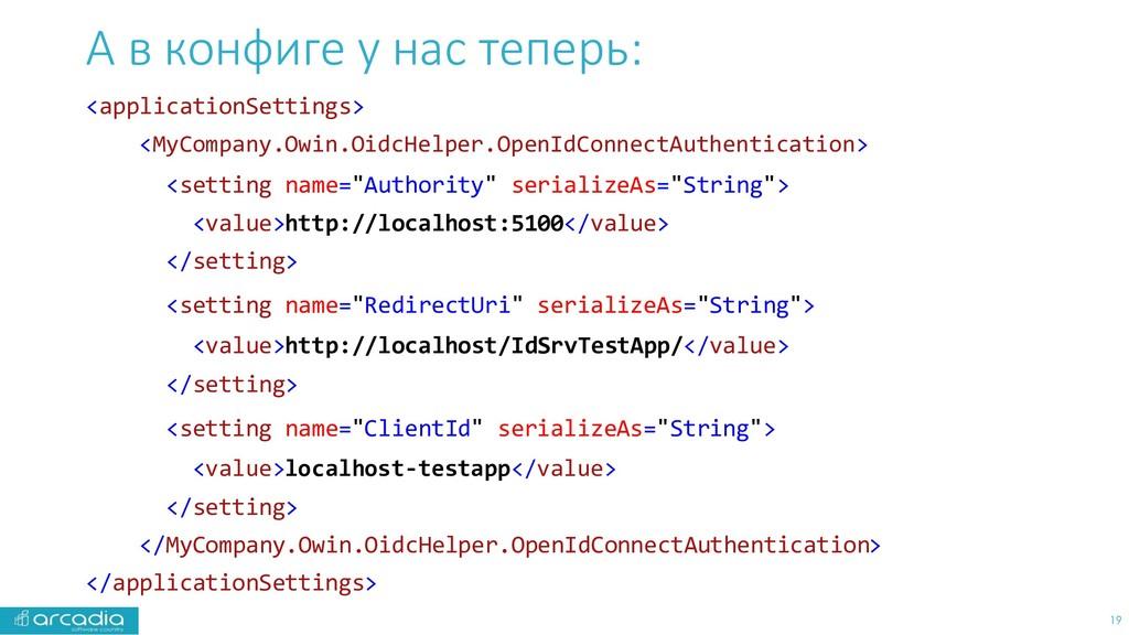 А в конфиге у нас теперь: <applicationSettings>...