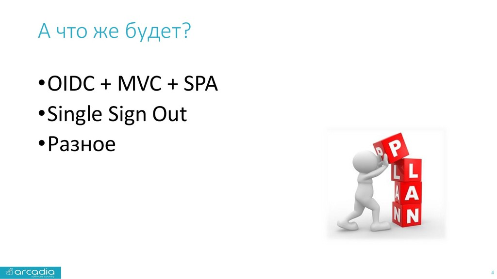 А что же будет? •OIDC + MVC + SPA •Single Sign ...