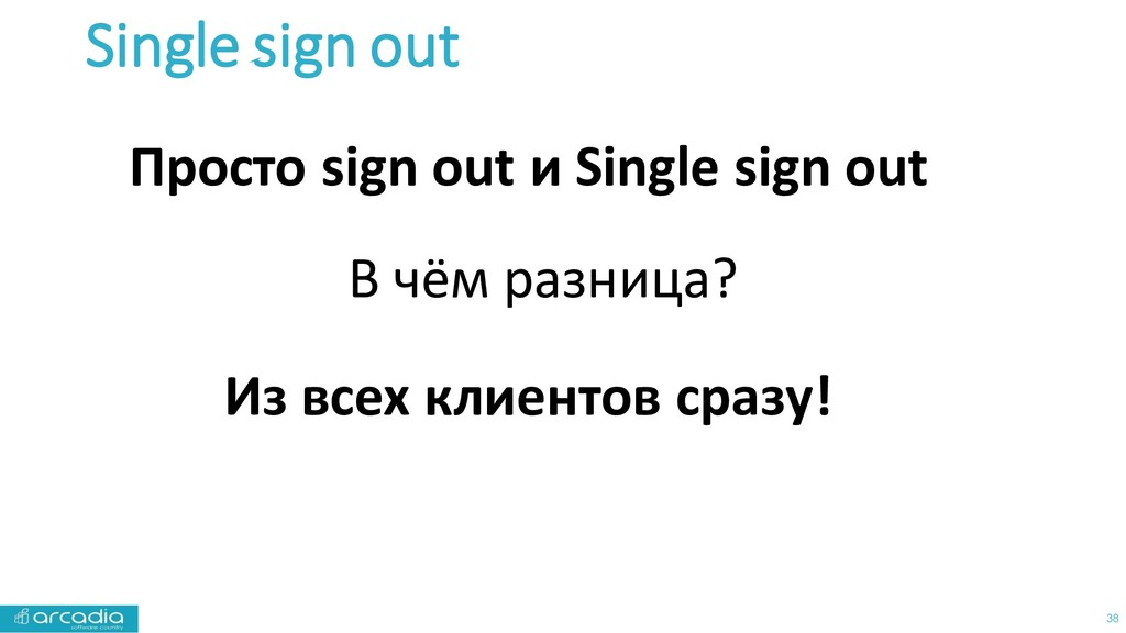 Single sign out Просто sign out и Single sign o...