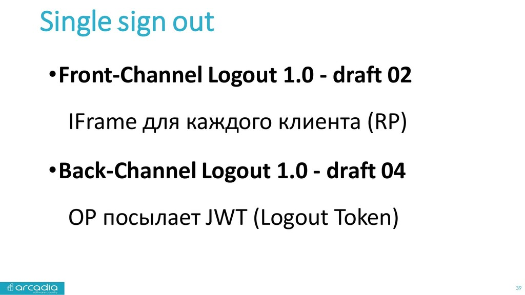 Single sign out •Front-Channel Logout 1.0 - dra...