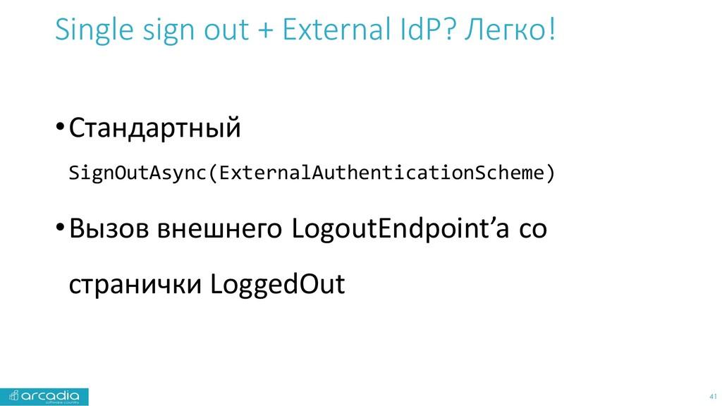 Single sign out + External IdP? Легко! •Стандар...