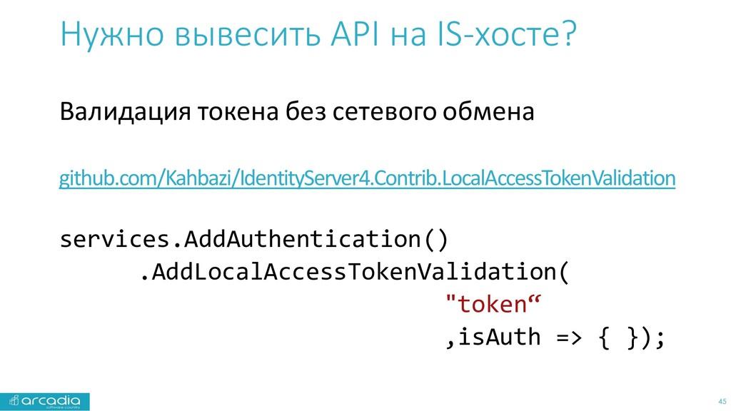 Нужно вывесить API на IS-хосте? Валидация токен...