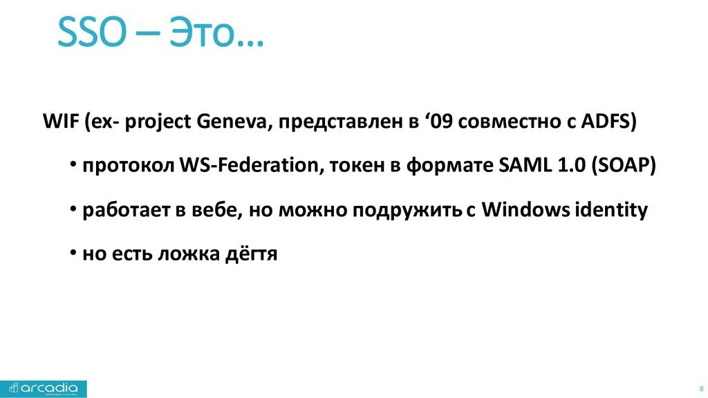 SSO – Это… WIF (ex- project Geneva, представлен...