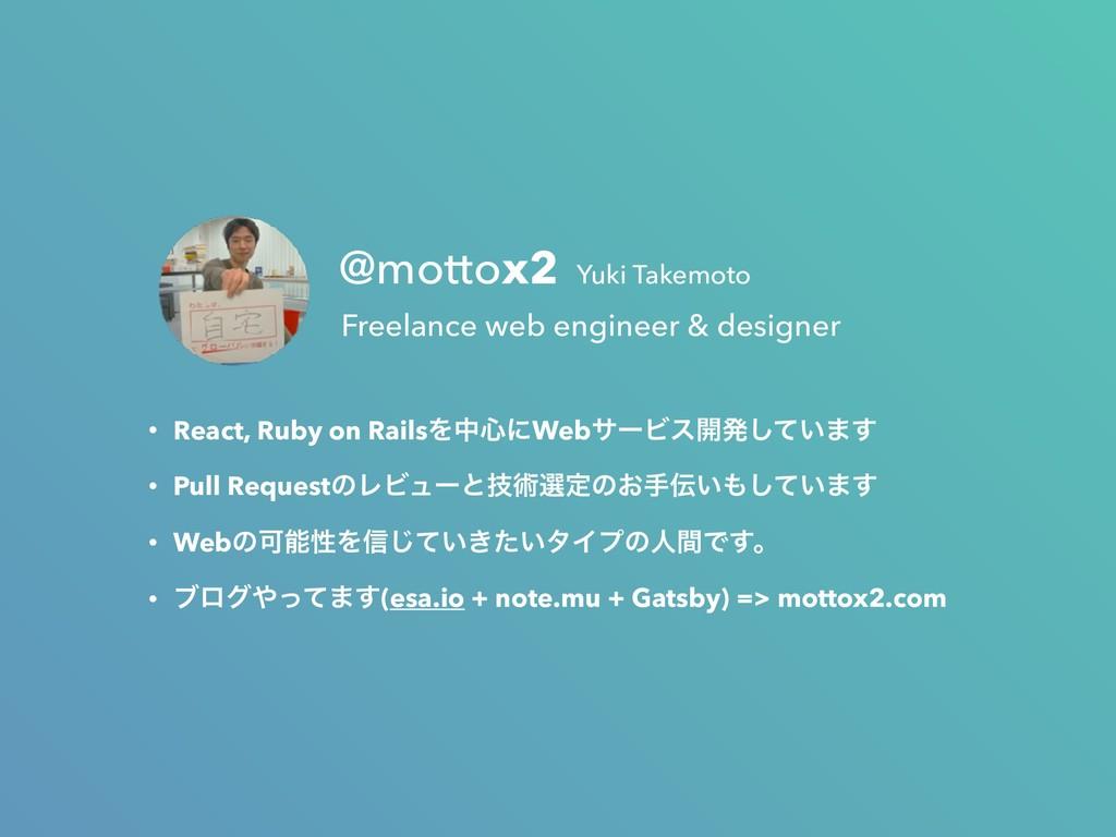 @mottox2 • React, Ruby on RailsΛத৺ʹWebαʔϏε։ൃ͍ͯ͠...