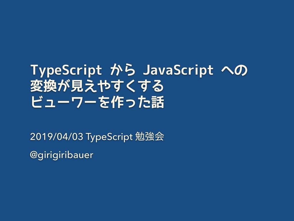 TypeScript から JavaScript への 変換が見えやすくする ビューワーを作っ...