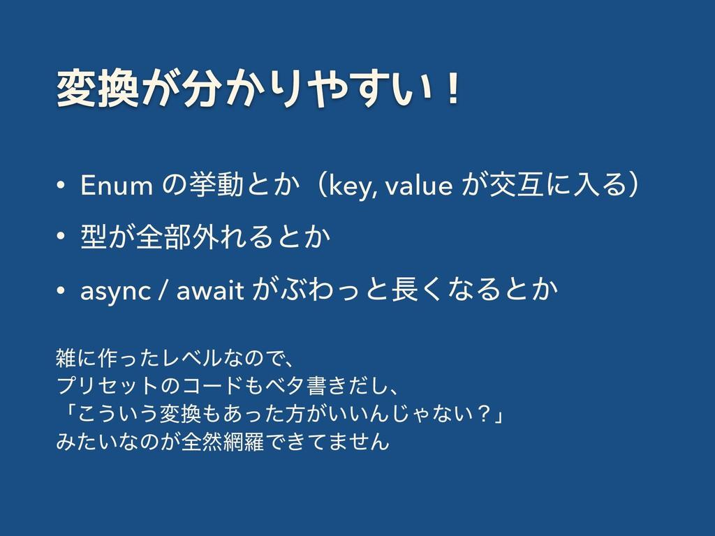 変換が分かりやすい! • Enum ͷڍಈͱ͔ʢkey, value ͕ަޓʹೖΔʣ • ܕ͕...
