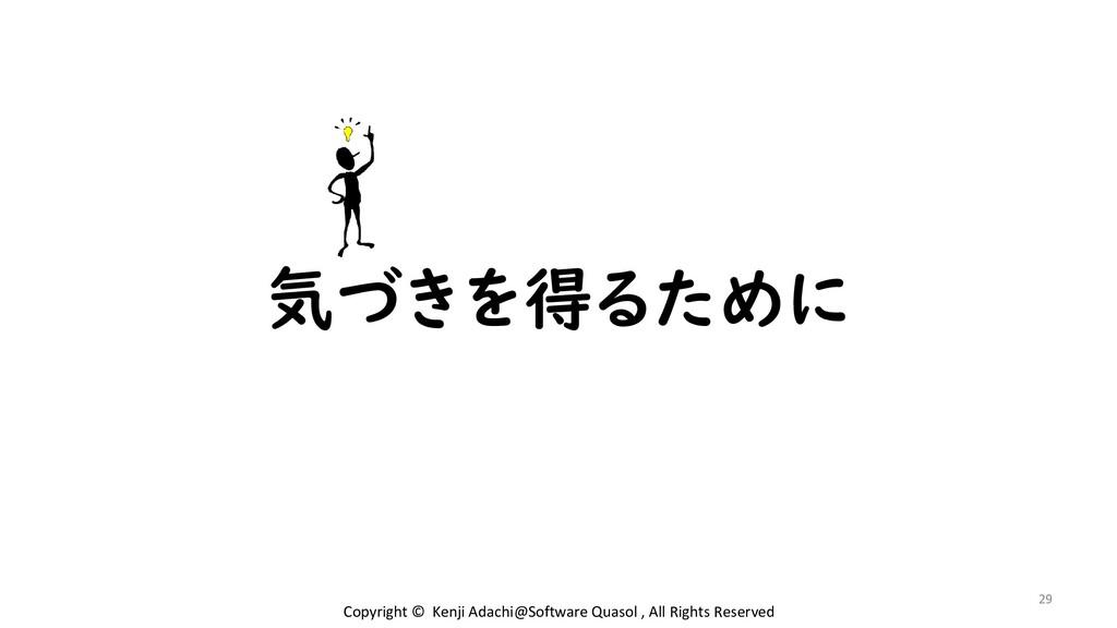 気づきを得るために 29 Copyright © Kenji Adachi@Software ...