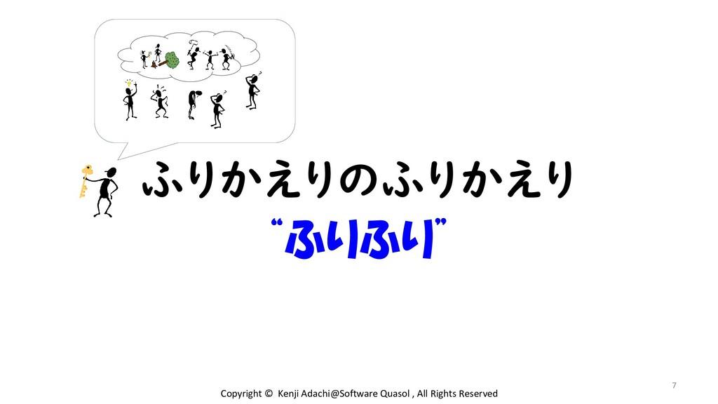 """ふりかえりのふりかえり """"ふりふり"""" 7 Copyright © Kenji Adachi@S..."""