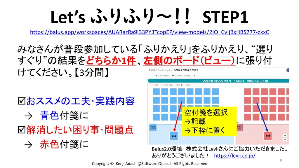 Let's ふりふり~!! STEP1 https://balus.app/workspace...