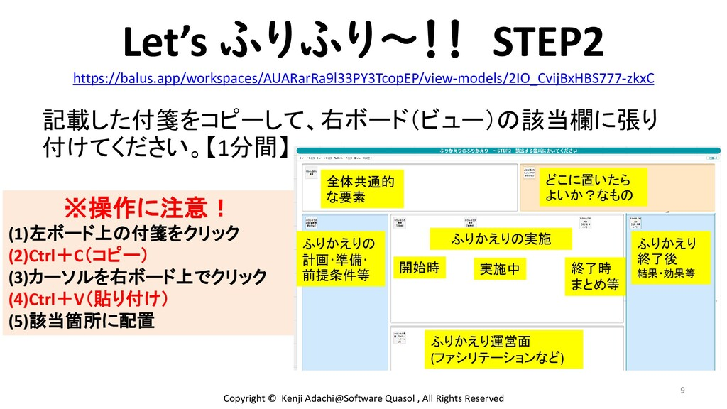 9 Let's ふりふり~!! STEP2 https://balus.app/workspa...